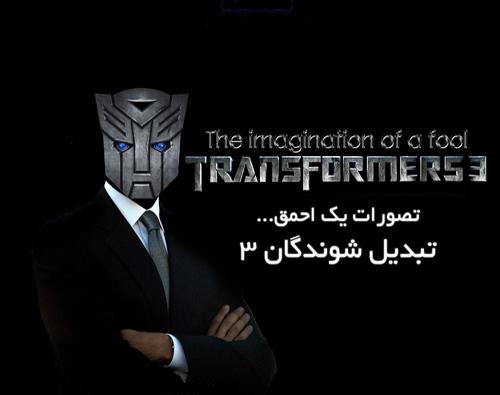 ترانسفورمرز3